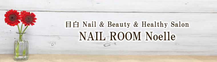 目白 Nail & Beauty & Healthy Salon